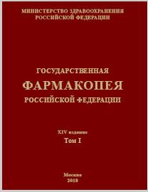 Государственная Фармакопея XIV издания установила стандарты для гомеопатии