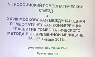 Материалы XXVIII московской гомеопатической конференции