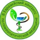 3-ий Евразийский конгресс по гомеопатической медицине, Москва 8-9 ноября 2019г.