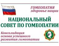 Постановление  VI-го Российского гомеопатического съезда