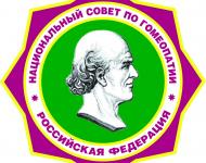 Протокол заседания НП «Национальный совет по гомеопатии» от 11.09.18