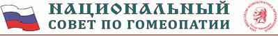 """Проект повестки дня НП """"Национальный совет по гомеопатии"""" 01.03.2016"""