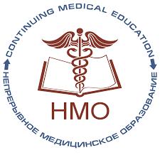 НМО - система непрерывного медицинского образования  и гомеопатия