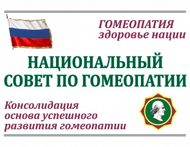 Информационное сообщение о VI Российском гомеопатическом съезде