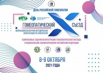 X Российский гомеопатический съезд
