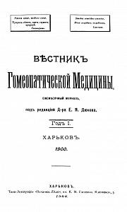 СПРАВОЧНИК ГОМЕОПАТА  Д-ра Clarke фрагмент