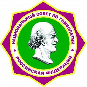 Обращение Национального совета по гомеопатии 13.01.2021