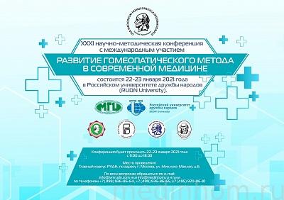 XXXI Московская научно-методическая конференция с международным участием «Развитие гомеопатического метода в современной медицине»
