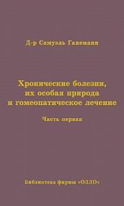 """Новый перевод первого тома """"Хронических болезней"""" Самуила Ганемана"""