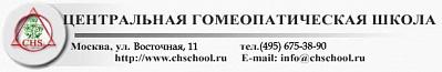 МЕЖДУНАРОДНАЯ ЕЖЕГОДНАЯ КОНФЕРЕНЦИЯ КЛАССИЧЕСКОЙ ГОМЕОПАТИИ, посвященная Дню рождения С. Ганемана