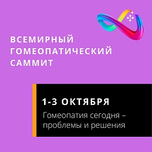 Всемирный гомеопатический саммит, 1-3 октября 2021