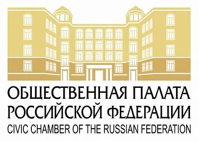 Рекомендации Общественной палаты Российской Федерации