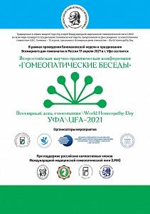 Всемирный день гомеопатии 2021/ World Homeopathy Day 2021 УФА/UFA 2021